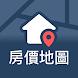 房屋價值地圖-追蹤實價登錄買賣房屋行情