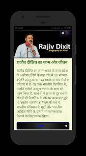 Rajiv Dixit Biography in Hindi 7