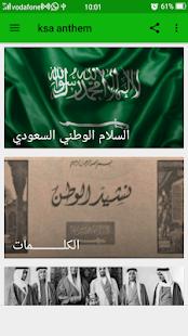 السعودي النشيد الوطني