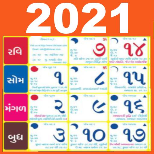Gujarati Tithi Calendar 2022.