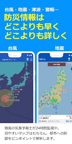 ウェザーニュース  天気・雨雲レーダー・台風の天気予報アプリ 地震情報・災害情報つきのおすすめ画像3