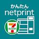 かんたんnetprint-PDFも写真もコンビニですぐ印刷 para PC Windows