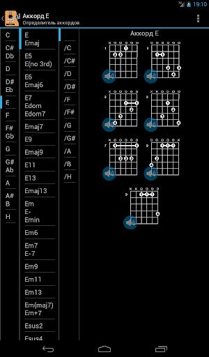 Песни с аккордами For PC Windows (7, 8, 10, 10X) & Mac Computer Image Number- 21