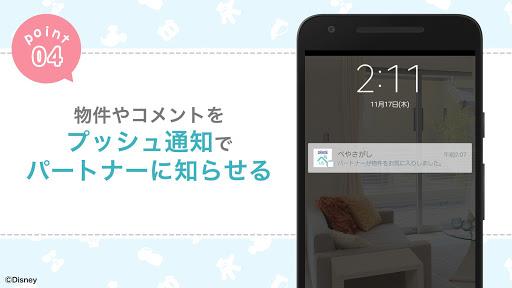 u307au3084u3055u304cu3057uff5cu540cu68f2u30fbu30abu30c3u30d7u30ebu30fbu4e8cu4ebau66aeu3089u3057u5411u3051u8cc3u8cb8u7269u4ef6u691cu7d22u30a2u30d7u30ea 2.6.23 screenshots 6