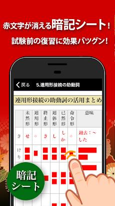 無料!古文・漢文(古文単語、古典文法、漢文)のおすすめ画像5
