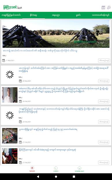 Myitkyina News Journal screenshot 5