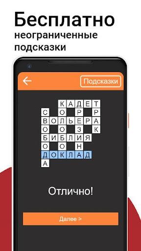 Быстрые Кроссворды на русском 1.12.2 screenshots 3
