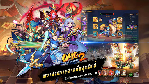 OMG 2 - Super Samkok 1.0.18 screenshots 4