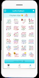 ملصقات إسلامية 6