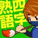 漢字ドリル-読み問題