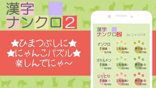 u6f22u5b57u30cau30f3u30afu30eduff12uff5eu7121u6599u306eu6f22u5b57u30afu30edu30b9u30efu30fcu30c9u30d1u30bau30ebuff01u8133u30c8u30ecu3067u304du308bu6f22u5b57u30b2u30fcu30e0 screenshots 4