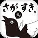 佐賀県県民だより『さががすき。』スマートフォン・タブレット版 - Androidアプリ