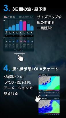 なみある?アプリ サーフィン&波情報のおすすめ画像3