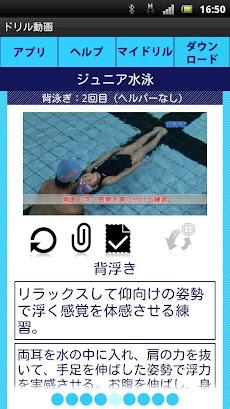 ジュニア水泳基礎編 5/9のおすすめ画像2