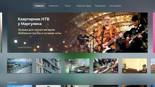 НТВ на AndroidTV: ТВ и новости 1