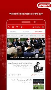 akharinkhabar 9.6.1 Apk 3