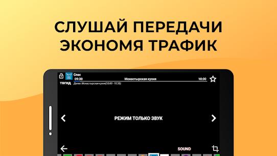 Лайт HD ТВ – онлайн бесплатно 4
