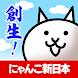 にゃんこ新日本 - Androidアプリ