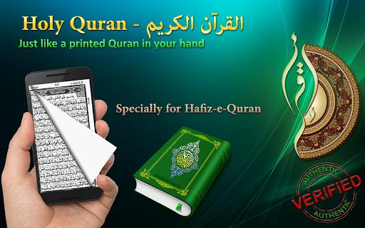 Holy Quran (16 Lines per page) 2.6 Screenshots 1