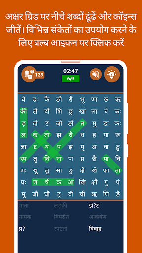 Hindi Word Search 1.4 screenshots 1