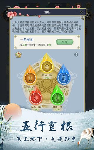 u4e09u754cu4feeu4ed9u8a8c 3.0.26 screenshots 10