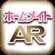 ホームメイトAR - Androidアプリ