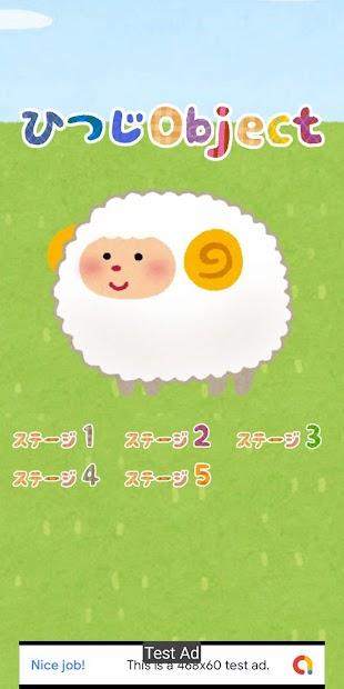 ひつじObject screenshot 1