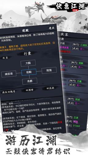 快意江湖—武俠探索世界 1.0.15.5 screenshots 4