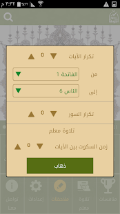 Otlooha Sa7 - Quran Teaching 5.4 Screenshots 7