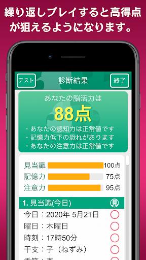 u8133u6d3bu529bu8a3au65ad 1.0.7 screenshots 5