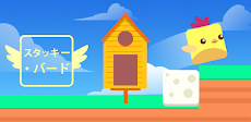 Stacky Bird: ハイパーカジュアルフライングバーディーゲームのおすすめ画像1
