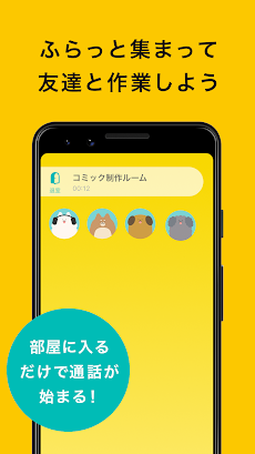 mocri(もくり) - ふらっと集まれる作業通話アプリのおすすめ画像1