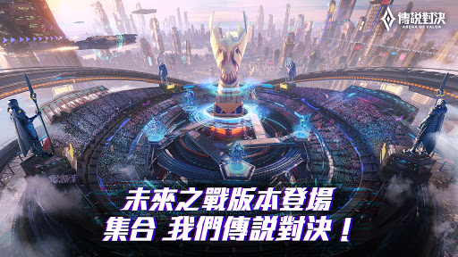 Garena 傳說對決:未來之戰版本  screenshots 1