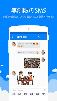 SMS用メッセンジャーのおすすめ画像1