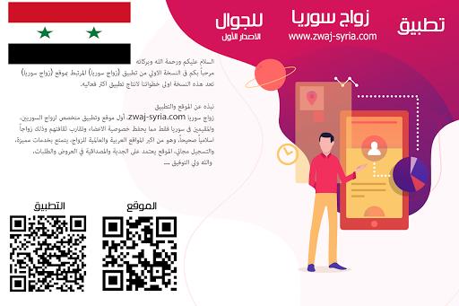 u0632u0648u0627u062c u0633u0648u0631u064au0627 zwaj-syria.com  Screenshots 1