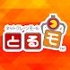 ネットクレーンモール「とるモ」|オンラインクレーンゲームの決定版