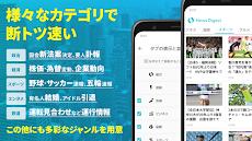 ニュース速報・地震速報NewsDigest/ニュースダイジェストのおすすめ画像3