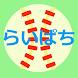 らいぱち君(自分専用野球スコアブック) - Androidアプリ