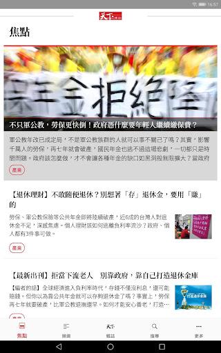 天下雜誌 screenshot 8