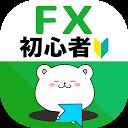 FX初心者ガイド -デモトレードで投資練習できる無料アプリ-
