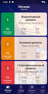 SemesterRus - Learn & Test Russian