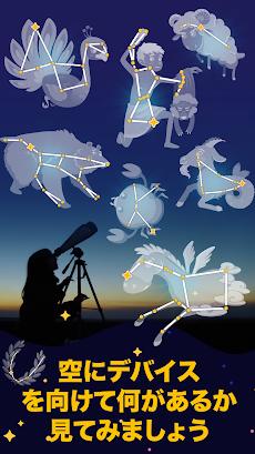Star Walk 2 - 子供のための天文学のゲーム:太陽系、惑星、星、星座、空オブジェクトを学ぶのおすすめ画像2