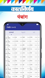 KALNIRNAY 2021 - Marathi, Hindi, Gujarati, English Screenshot