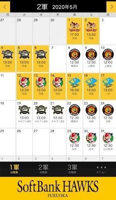 ホークス試合日程表のおすすめ画像3