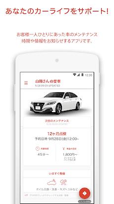 大阪トヨタオーナーズアプリのおすすめ画像1