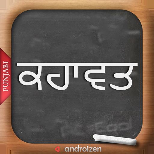 Punjabi Kahawata (ਕਹਾਵਤ) For PC Windows (7, 8, 10 and 10x) & Mac Computer