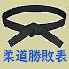 柔道勝敗表 - Androidアプリ