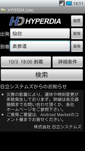 HyperDia - Japan Rail Search  screenshots 3