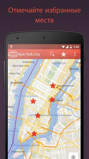 Загрузить City Maps 2Go ПРО Офлайн-карты mod apk