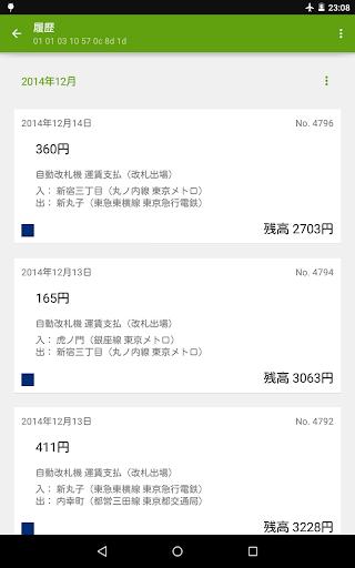 Suica Reader 17.2 Screenshots 12